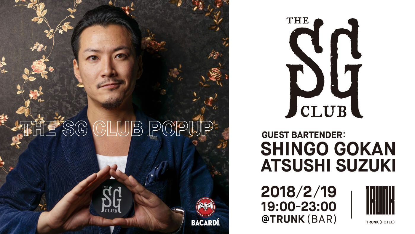 2018.2.19 THE SG CLUB POP-UP