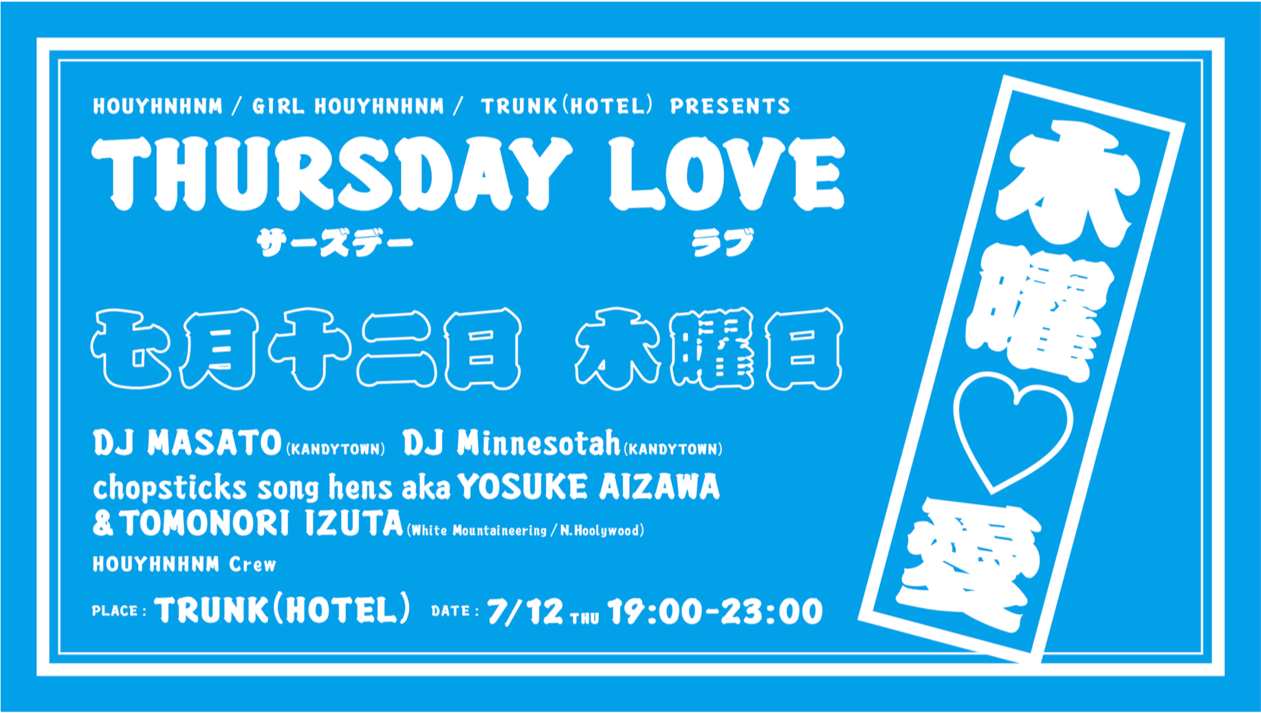 2018.7.12 THURSDAY LOVE