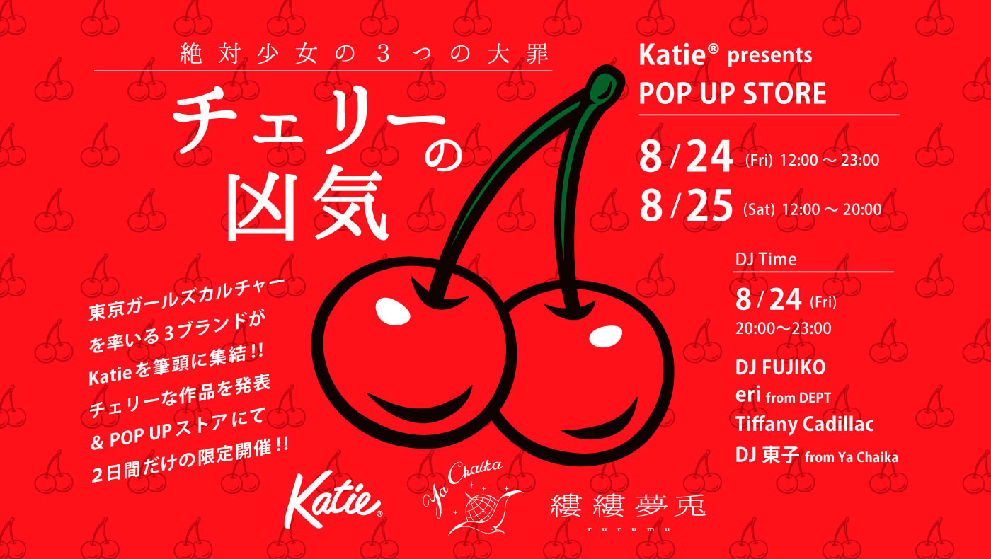 Katie®︎ presents POP UP STORE