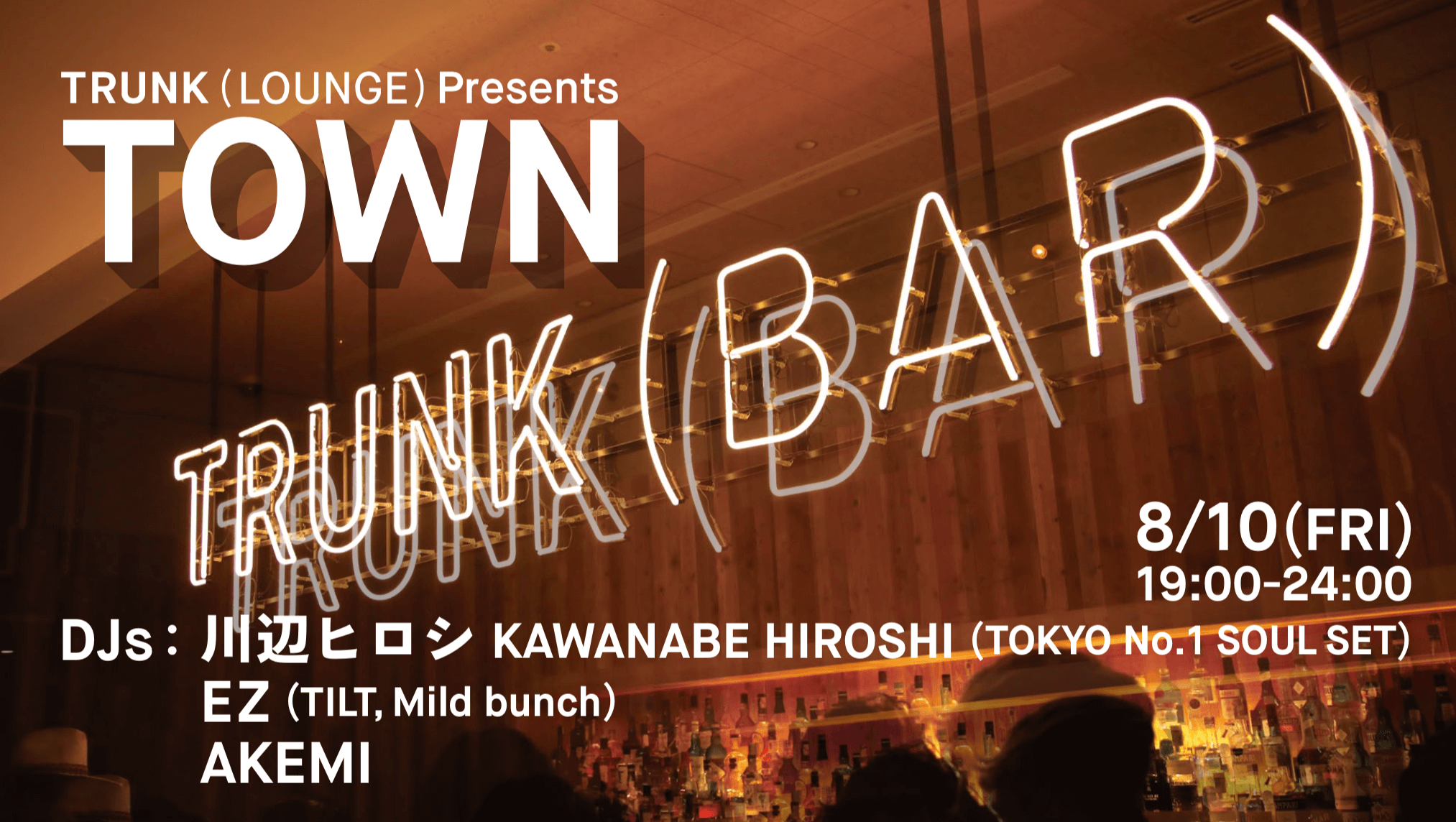 "TRUNK(LOUNGE) PRESENTS ""Town"""