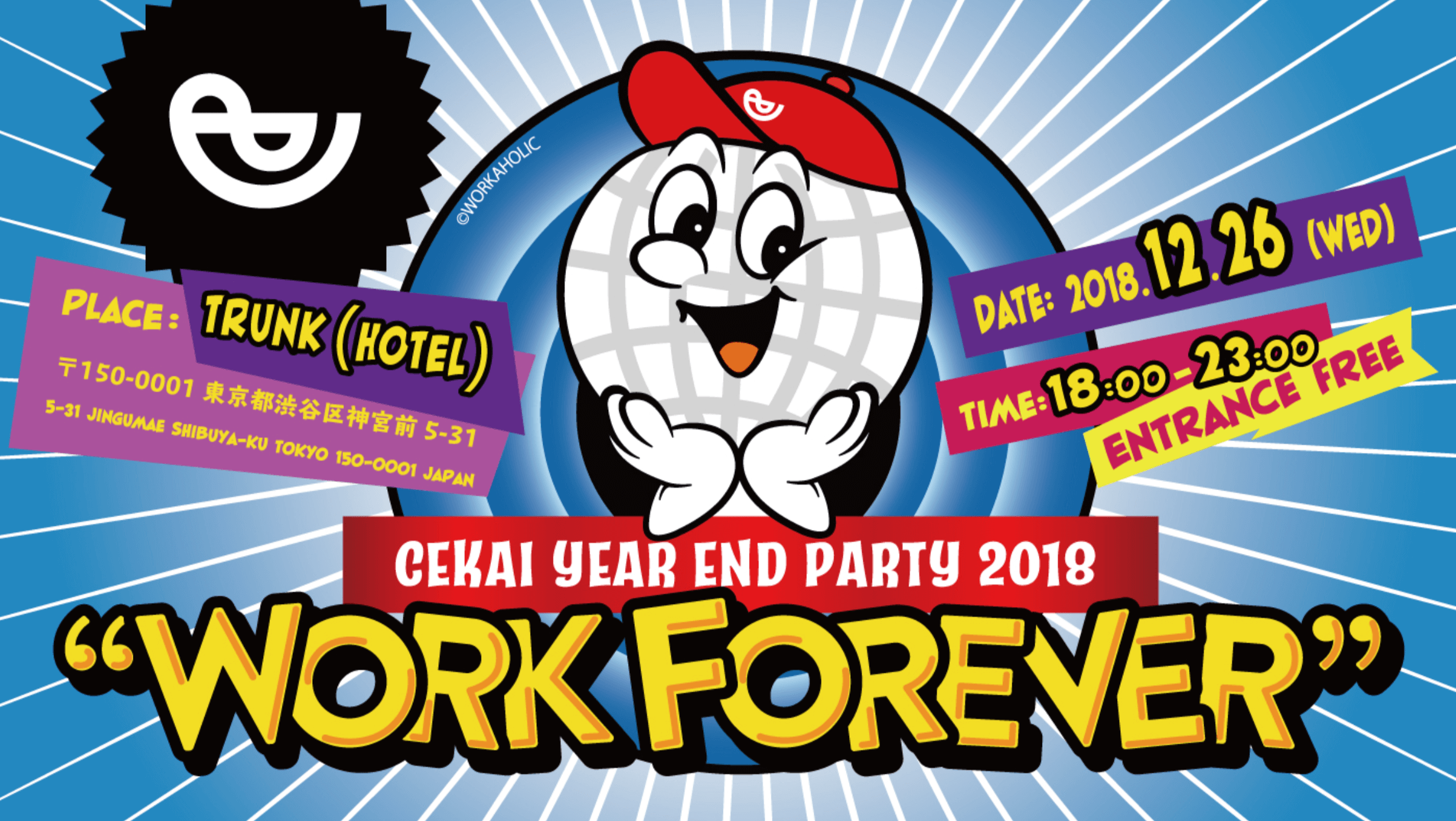 CEKAI YEAR END PARTY 2018「WORK FOREVER」
