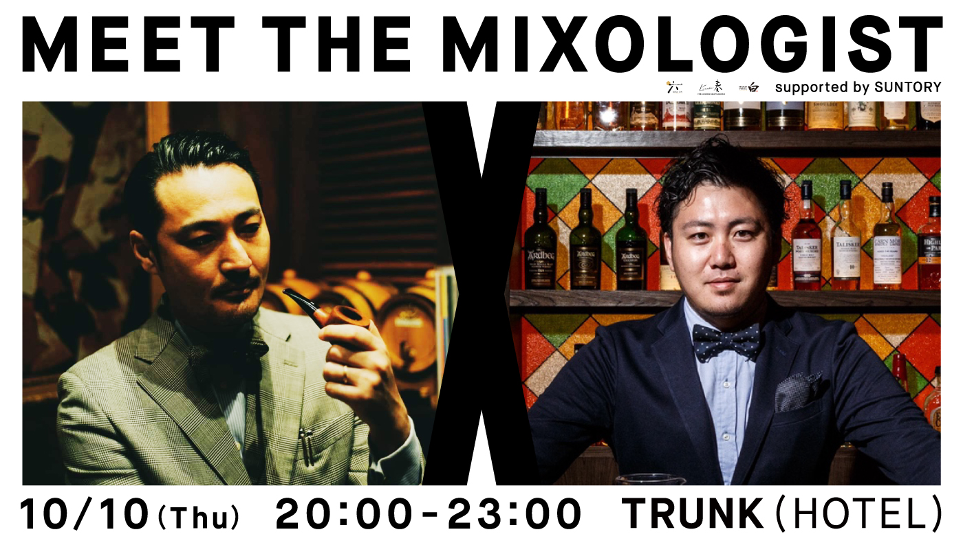 Meet the Mixologist supported by SUNTORY